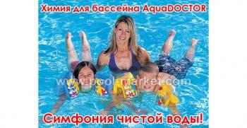 Химия для бассейна Aquadoctor - симфония чистой воды!